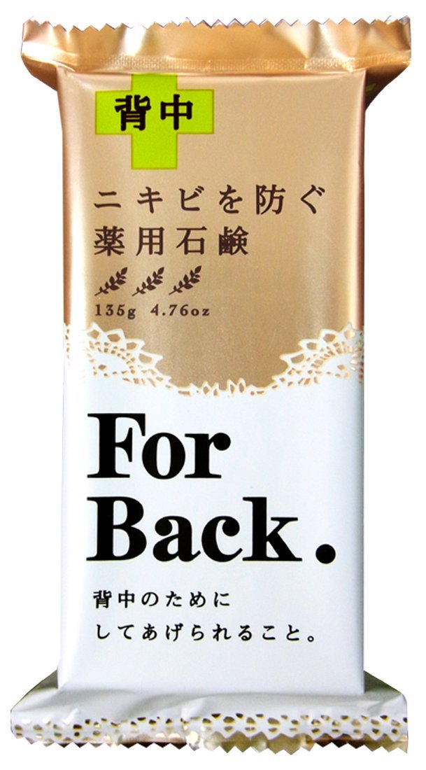 best back acne treatment